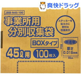 オルディ 事業所用 分別収集袋 BOXタイプ 45L 半透明 JBB-N45-100(100枚入)