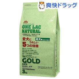 森乳サンワールド ワンラックナチュラル ゴールド(3kg)【ワンラック(ONELAC)】[ドッグフード]