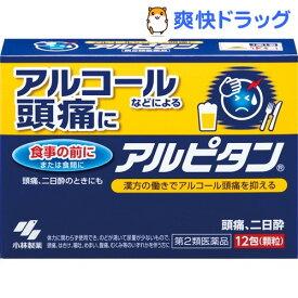 【第2類医薬品】アルピタン(12包)
