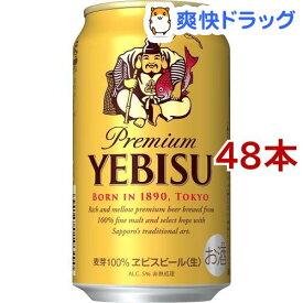 サッポロ エビスビール ヱビス(350ml*48本セット)【ヱビスビール】