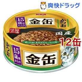 15歳からの金缶ミニ かつお(70g*12缶セット)【金缶シリーズ】