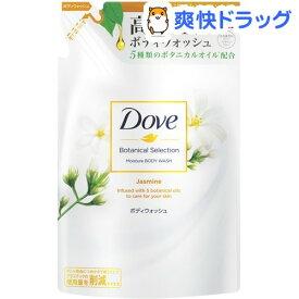 ダヴ ボディウォッシュ ボタニカルセレクション ジャスミン つめかえ用(360g)【ダヴ(Dove)】