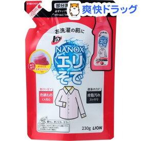 トップ ナノックス 部分洗い剤 エリそで用 詰め替え(230g)【トップ】