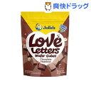 ジュリーズ キューブウエハース ヘーゼルチョコレート(150g)【ジュリーズ】[バレンタイン 義理チョコ]