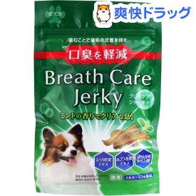 DHC 愛犬用 ブレスケアジャーキー(60g)【DHC ペット】