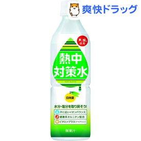 熱中対策水 日向夏味(500ml*24本入)【熱中対策水】[スポーツドリンク]