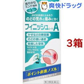 【第3類医薬品】フィニッシュコーワA(18ml*3箱セット)【フィニッシュコーワ】