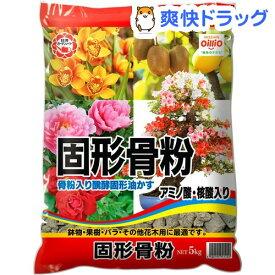 固形骨粉(5kg)【日清ガーデンメイト】