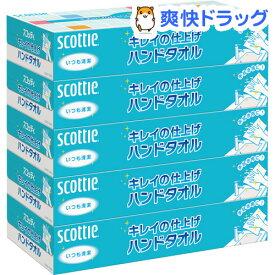スコッティ キレイの仕上げ ハンドタオル ペーパータオル(200枚(100組)*5箱パック)【スコッティ(SCOTTIE)】