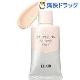 資生堂 エリクシール ルフレ バランシング おしろいミルク C 乳液 SPF50+ PA++++(35g)【エリクシール ルフレ】