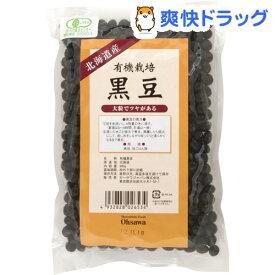 オーサワ 有機栽培黒豆(300g)【オーサワ】