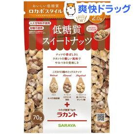 ロカボスタイル 低糖質スイートナッツ(70g)【carbo_2】【ロカボスタイル】