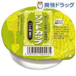 キッセイ ソフトカップ バナナ味(無果汁)(75g)【キッセイ】