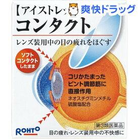 【第3類医薬品】ロート アイストレッチ コンタクト(12ml)【ロート】