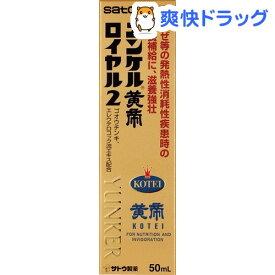 【第2類医薬品】ユンケル黄帝ロイヤル2(50ml)【ユンケル】