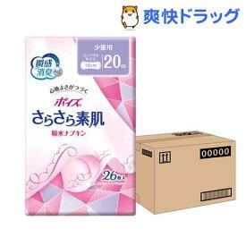 ポイズ さらさら素肌 吸水ナプキン ポイズライナー 少量用 20cc(26枚入*12個)【ポイズ】