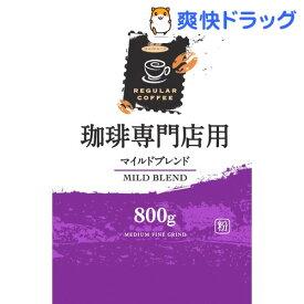 ハマヤ 珈琲専門店用 マイルドブレンド(800g)[コーヒー]