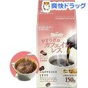 ブレンディ レギュラーコーヒー やすらぎのカフェインレス(150g)【ブレンディ(Blendy)】