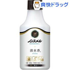 ノンスメル 清水香 無香料 つけかえ用(300ml)【ノンスメル】