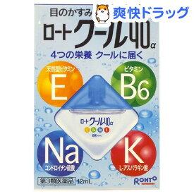 【第3類医薬品】ロート クール40アルファ(12ml)【ロート】