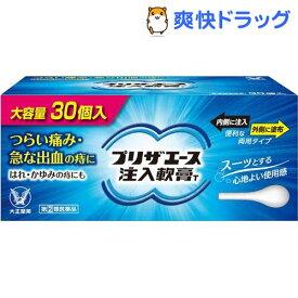 【第(2)類医薬品】プリザエース注入軟膏T(30個入)【プリザ】