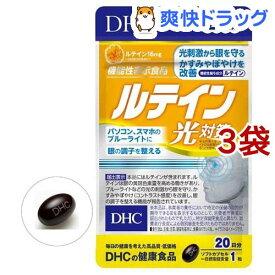 DHC ルテイン 光対策 20日(20粒*3コセット)【DHC サプリメント】