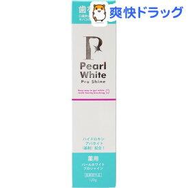 薬用 パールホワイト プロ シャイン(120g)【パールホワイトプロ】