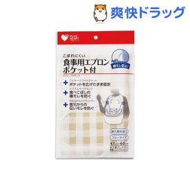 プラスハート 食事用エプロン ポケット付 サイドタック ベージュ(1枚入)【プラスハート】