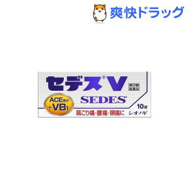【第(2)類医薬品】セデスV(10錠)【セデス】