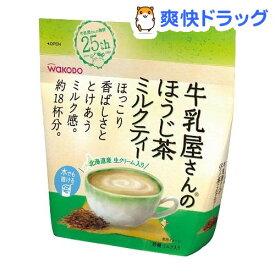 和光堂 牛乳屋さんのほうじ茶ミルクティー 袋(200g)【牛乳屋さんシリーズ】