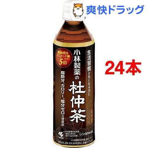 小林製薬の杜仲茶(500mL*24コセット)【小林製薬の杜仲茶】[杜仲茶 とちゅう茶 お茶]【送料無料】