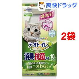 デオトイレ 消臭・抗菌シート(10枚入*2袋セット)【d_ucc】【デオトイレ】