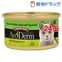 アボ・ダーム 猫缶 セレクトカット ツナ&チキン(85g*24コセット)【アボ・ダーム】【送料無料】