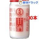 甘酒 カップ詰(190g*30本セット)【送料無料】
