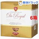 ドゥ・ロイヤル オリジナル(1.2kg*6コセット)【ドゥ・ロイヤル】【送料無料】
