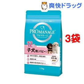 プロマネージ 12ヶ月までの子犬用(パピー)(1.7kg*3コセット)【d_pro】【プロマネージ】
