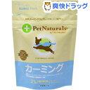 ペットナチュラルズ カーミング 小型犬用(21粒)【ペットナチュラルズ】