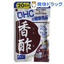DHC 香酢 20日分(60粒入)【DHC】[dhc]