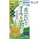 【訳あり】DHC 食べたい時のダイエット茶 玄米緑茶(6.2g*10包)【DHC】