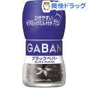 ギャバン ミル付きブラックペパー(20g)【ギャバン(GABAN)】