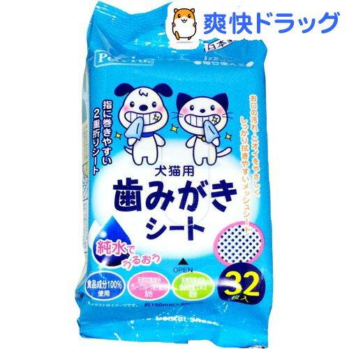 ペットプロ 歯みがきシート(32枚入)【ペットプロ(PetPro)】