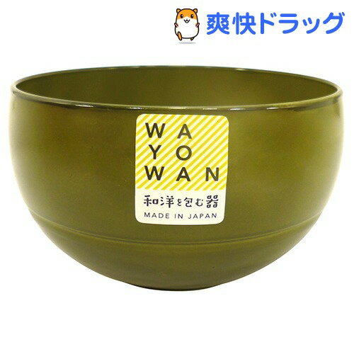 WAYOWAN(ワヨウワン) 手になじむうつわ マル型 中椀 カーキ(1コ入)【WAYOWAN(ワヨウワン)】