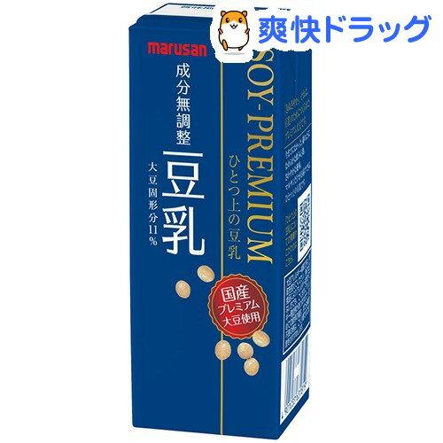 マルサン ソイプレミアム ひとつ上の豆乳 成分無調整(200mL*12本入)【送料無料】