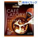 ブレンディ カフェラトリー ポーションコーヒー キャラメルラテベース(18g*4コ入)【ブレンディ(Blendy)】