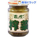 【訳あり】酒悦 ザーサイ(100g)
