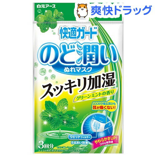 快適ガード のど潤いぬれマスク レギュラーサイズ グリーンミントの香り(3回分)【快適ガード】