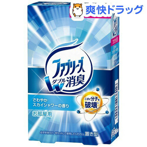 置き型 ファブリーズ さわやかスカイシャワーの香り替え(130g)【pgstp】【201410pg_so】【fil-AR】【PGS-FB20】【ファブリーズ(febreze)】