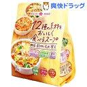 ひかり 12種の素材をおいしく食べるスープ(6食入)