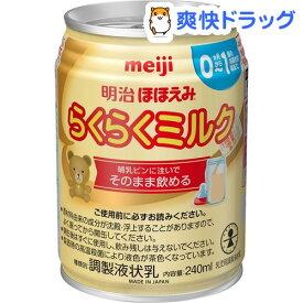 明治ほほえみ らくらくミルク 常温で飲める液体ミルク 0ヵ月から(240ml)【明治ほほえみ】