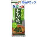 生みそ汁 料亭の味 減塩わかめ(12食入)【料亭の味】